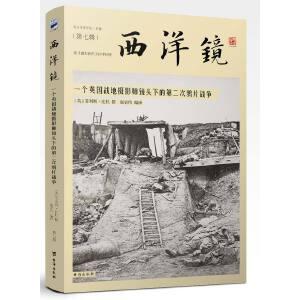 西洋镜:一个英国战地摄影师镜头下的第二次鸦片战争(海外高清老照片里的美丽中国,100余张照片全面记录第二次鸦片战争)