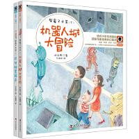 哭鼻子大王(上下册)可怕的警报声+机器人城奇遇记 奇趣馆儿童文学获奖作家作品书系之叶永烈