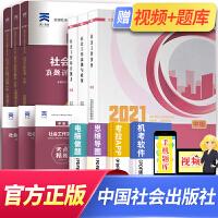社会工作者中级2021教材 中国社会出版社 社工中级2021官方教材+社会工作者中级2021真题 全套9本 社会工作综合