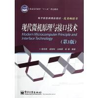 现代微机原理与接口技术(第3版电子信息类精品教材普通高等教育十二五规划教材)