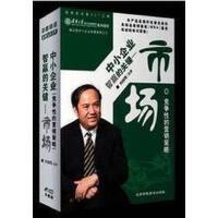 包邮!带票!刘启明中小企业智赢的关键--市场6VCD光盘现货