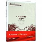 广东经济改革四十年(地方改革的逻辑)/广东改革开放40周年回顾与展望丛书