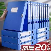 20个装A4文件盒蓝色档案盒资料文档文件夹合同收纳盒子会计凭证加
