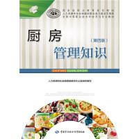 厨房管理知识(第四版)