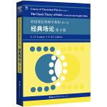 朗道理论物理学教程 第2卷 经典场论 第4版