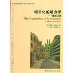 城市化的动力学---建成环境 9787112176892 (英)史密斯,叶齐茂 中国建筑工业出版社