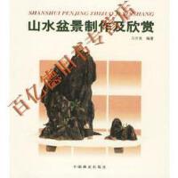 【二手9成新】山水盆景制作及欣赏马文其中国林业出版社
