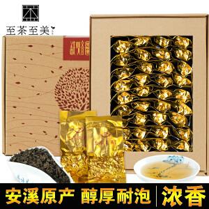 至茶至美 安溪铁观音 特级浓香型茶叶 传统碳焙型 西坪高山乌龙茶 250g 包邮