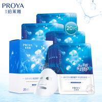 珀莱雅(PROYA)海月水母保湿修护神经酰胺面膜25ml*20片