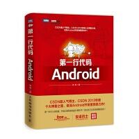 行代码(Android)/图灵原创 郭霖