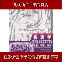【二手旧书8成新】表演学 (美)贝拉.依特金 华夏出版社 9787508019864