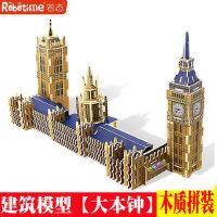 若态3D立体拼图建筑模型 木质手工diy木板拼图成人儿童玩具大本钟