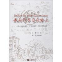 """最好的学习在路上――上海市长宁区绿苑小学""""玩转地球""""的创新课程实践"""