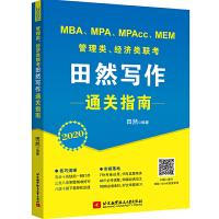2020 MBA、MPA、MPAcc、MEM管理类、经济类联考田然写作通关指南(田然讲写作升级版)