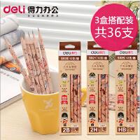 包邮得力正品文具木质铅笔 六角型铅笔HB 2B 2H 卡通学生3盒装36支铅笔书写铅笔