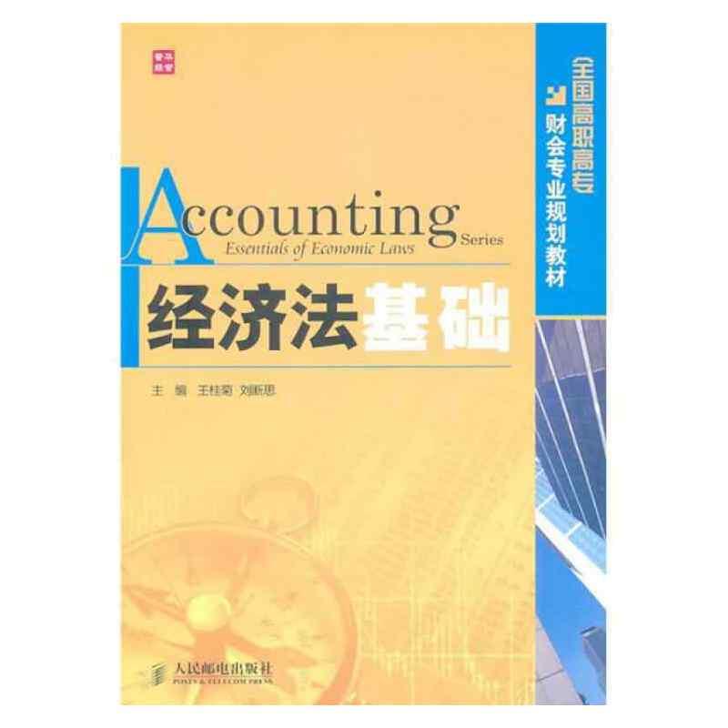 [二手书旧书9成新]经济法基础 /王桂菊、刘断思 人民邮电出版社