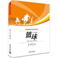 篮球 【正版书籍】