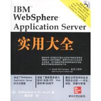 IBM WebSphere Application Server实用大全(配套光盘)