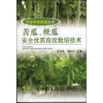 科学种菜致富丛书--苦瓜、丝瓜安全优质高效栽培技术
