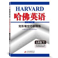 哈佛英语 完形填空巧学精练 七年级 (下)(2021春)