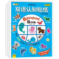 双语认知贴纸(全套4册)撕不烂反复贴纸 动物朋友+我的世界+好玩的数学+语言启蒙 [3-6岁] 小笨熊