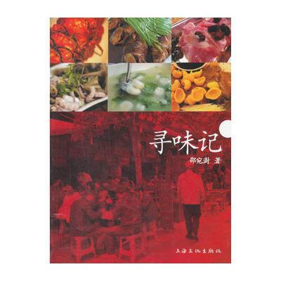 【二手旧书9成新】 寻味记 邵宛澍著 9787807408673 上海文化出版社【经典图书,回顾过往,下单即发】