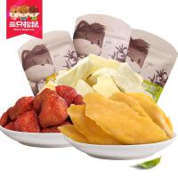 【三只松鼠_优质果干组合258g】休闲零食 果干 蜜饯 果脯 芒果干草莓干冻干榴莲共3袋