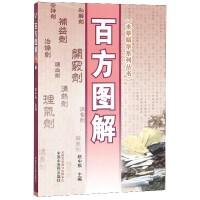 百方图解/本草精华系列丛书