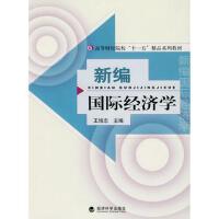 【二手旧书8成新】 新编国际经济学 王培志 经济科学出版社 9787505873483