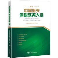 中国海关保税实务大全 第2版 中国海关出版社有限公司
