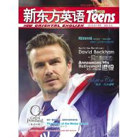 《新东方英语》中学生2013年7月号(电子杂志)(仅适用PC阅读)(电子书)