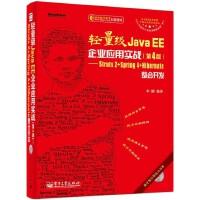 轻量级Java EE企业应用实战(第4版):Struts 2+Spring 4+Hibernate整合开发(含CD光盘