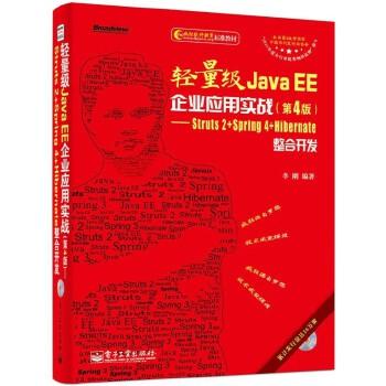 轻量级Java EE企业应用实战(第4版):Struts 2+Spring 4+Hibernate整合开发(含CD光盘1张) 获奖作品升级版,四版累计印刷35次发行量超13万册的轻量级Java EE经典著作