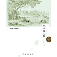 老农民小说系列:心中的太阳/王志强
