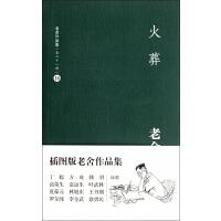 火葬/老舍作品集