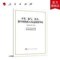 平等、参与、共享:新中国残疾人权益保障70年(32开) 人民出版社