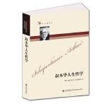 哲人咖啡厅----叔本华人生哲学(新版)