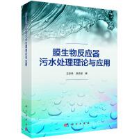 【按需印刷】-膜生物反应器污水处理理论与应用