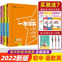 顺丰包邮 2020版星推荐一本涂书初中语文数学英语3本一本涂书语数英初三总复习全套初中辅导书初一初二初三语数英辅导书学