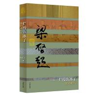 烂漫饮冰子――梁启超传(平)