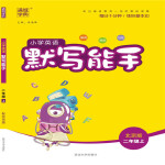 19秋默写能手 2年级英语上(北京版)