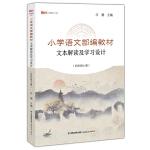 小学语文部编教材文本解读及学习设计(四年级上册)