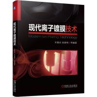 现代离子镀膜技术 机械工业出版社