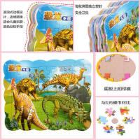 儿童拼图玩具恐龙拼图玩具女孩男孩3-6-9岁 儿童纸质霸王龙拼图