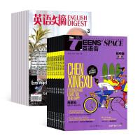 英语街初中版+英语文摘杂志组合 2021年7月起订 全年订阅 杂志铺 中英双语课外阅读外语疯狂英语原版