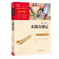 木偶奇遇记(中小学语文新课标必读名著)13800多名读者热评!