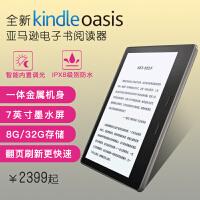 顺丰包邮 Kindle Oasis亚马逊 电子书 阅读器 7寸 电纸书 8代 电子书 32G 背光 金属机身 防水