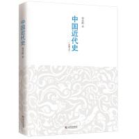 中国近代史 近代历史著作 历史书籍 (有分量的近代中国史未删节本 无可争议的***著作!***在大陆公开出版,蒋介石赏