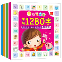 学前1280字识字书 幼儿园教材儿童认字认知启蒙早教汉字书4-5-6岁