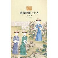 【二手书9成新】清宫佳丽三十人